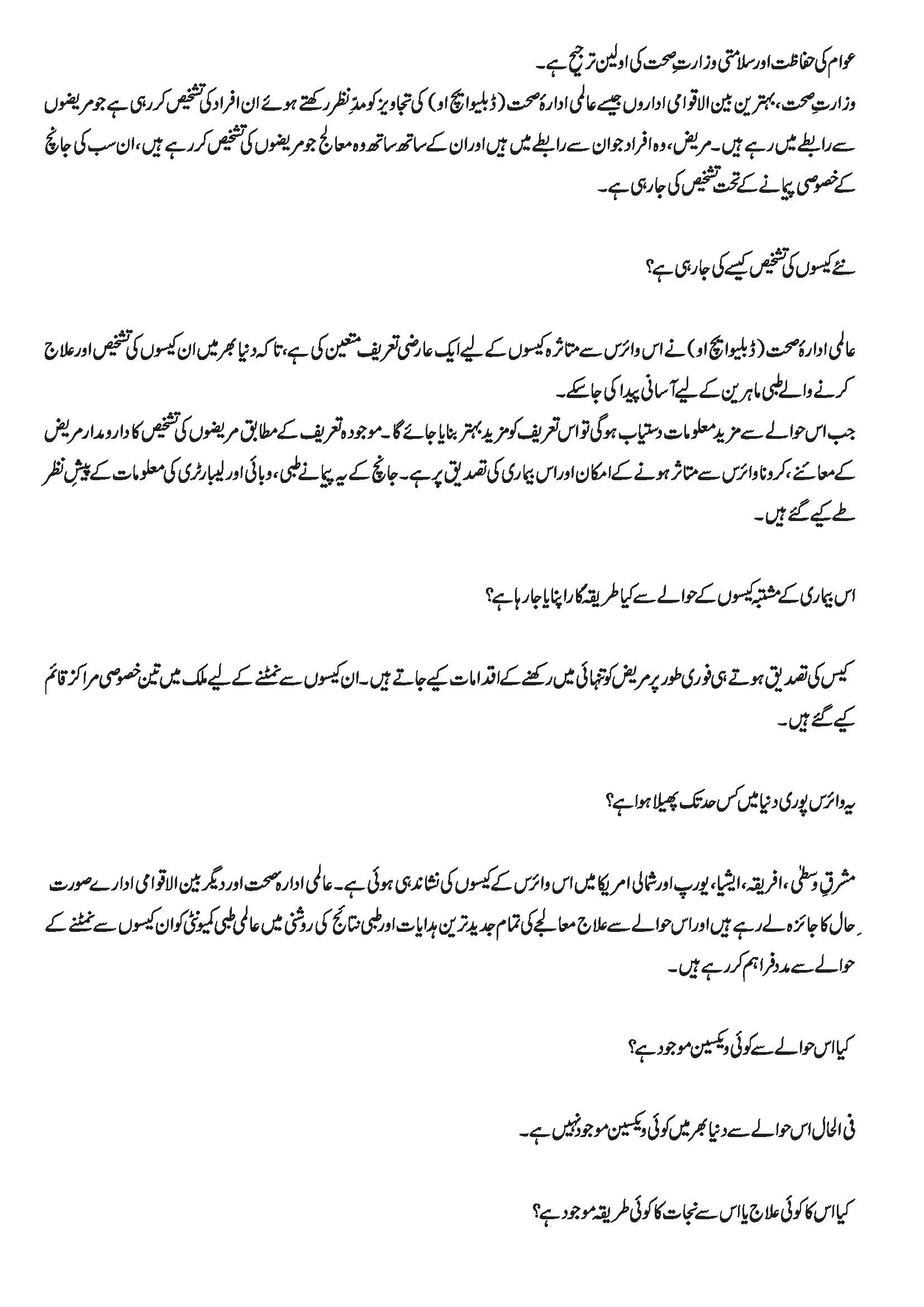coronavirus precautions in urdu