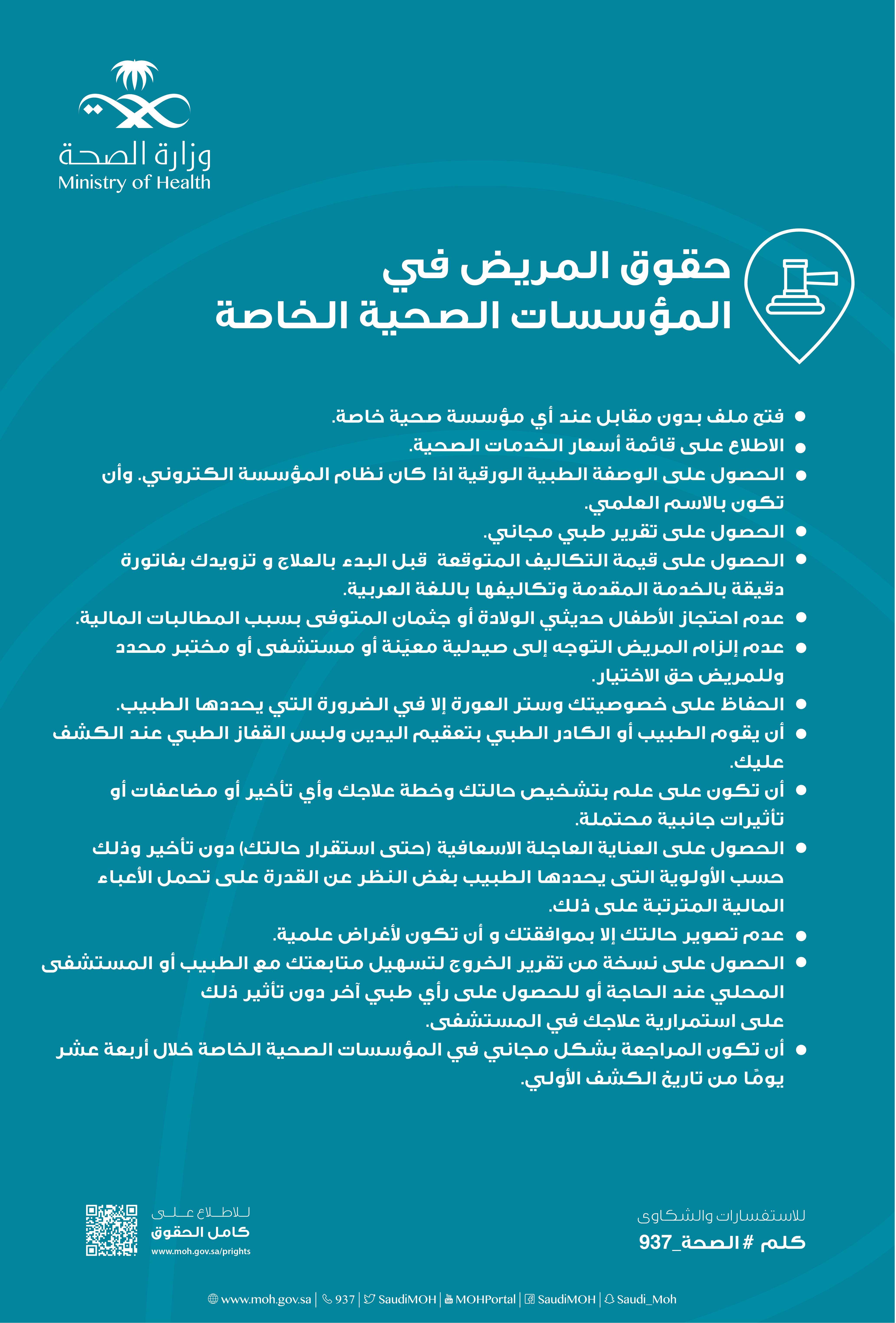 حقوق المريض في المؤسسات الصحية الخاصة