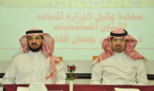 Dr. Al-Ghamdi Inaugurates a Training Course for Developing the Skills of Hospital Directors