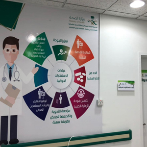 Rafha General Hospital: Pharmaceutical Consultation Clinic Launched