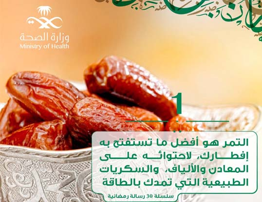 MOH: Dates Are Perfect for Breaking Ramadan Fast