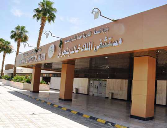 6 Successful Surgeries Performed in Cutting-Edge Technology at King Khalid Hospital-Najran