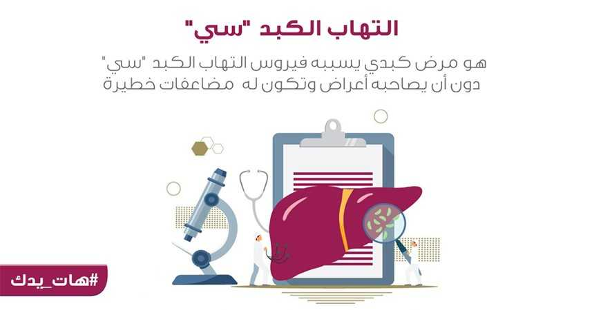 أخبار الوزارة الصحة تطلق هات يدك لعلاج التهاب الكبد الفيروسي ج