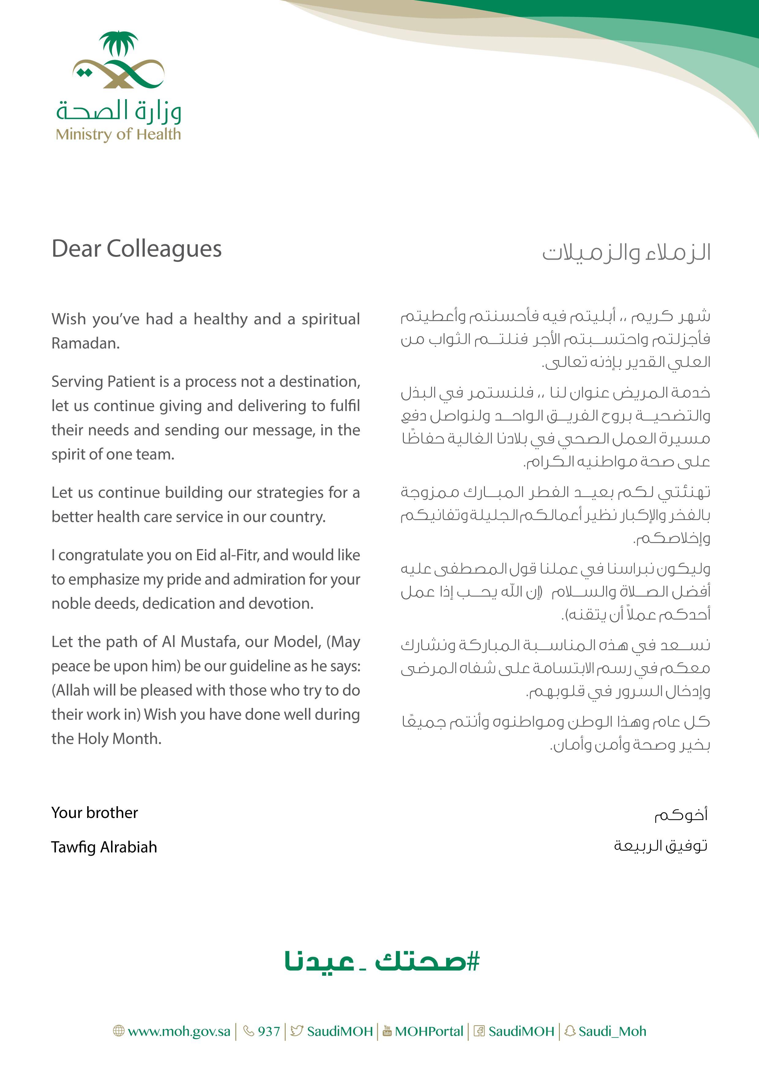 عن الوزير تهنئة معالي وزير الصحة بمناسبة عيد الفطر المبارك 1439هـ
