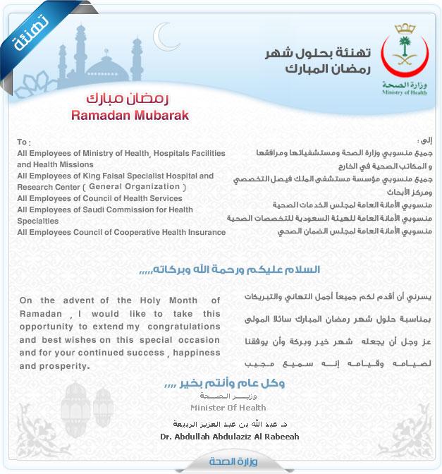 كلمة معالي الوزير بمناسبة حلول ramadan_message_1433.jpg