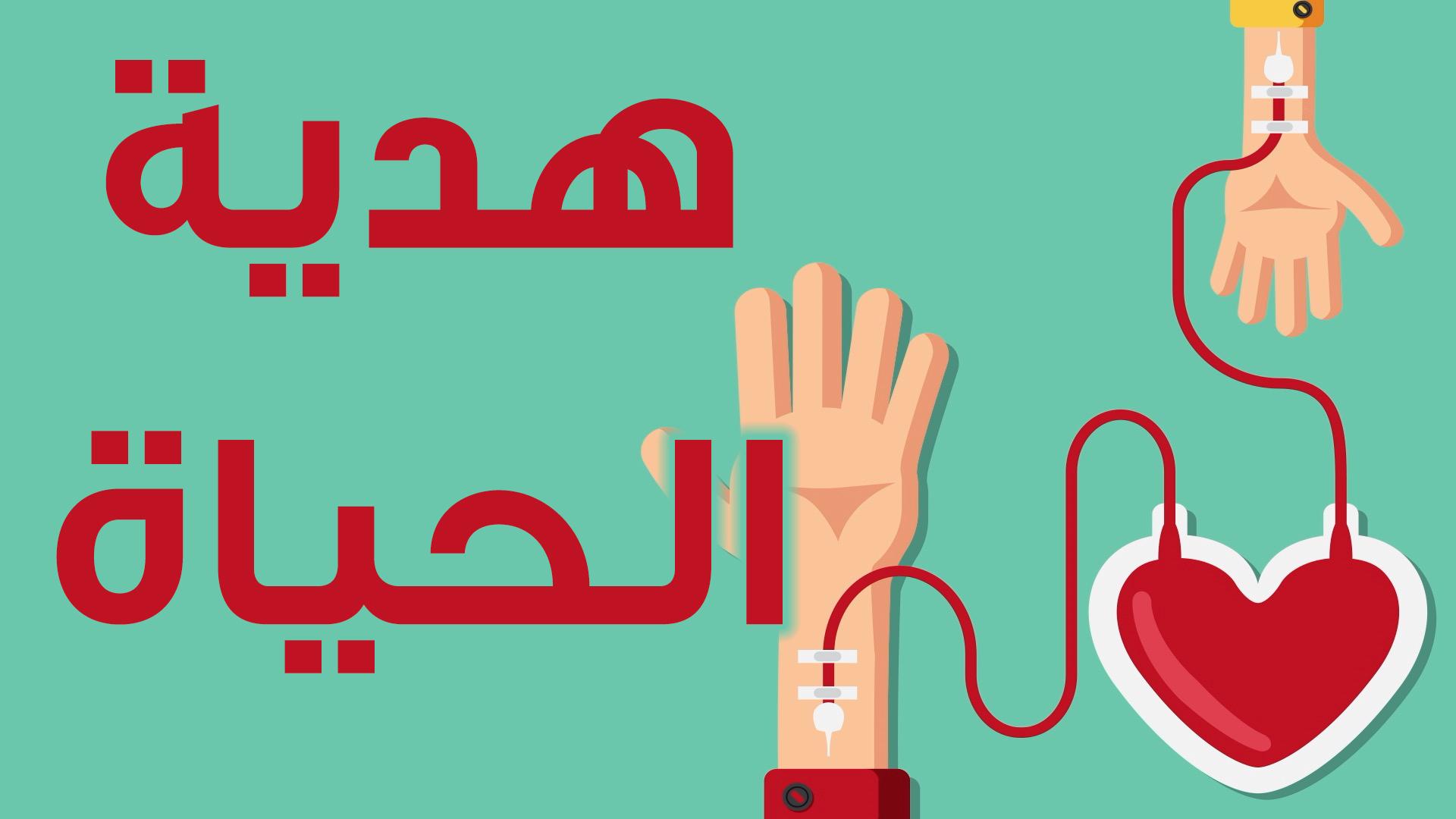 مواضيع مختلفة التبرع بالدم