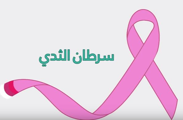 Top Tips for Breast Cancer Prevention