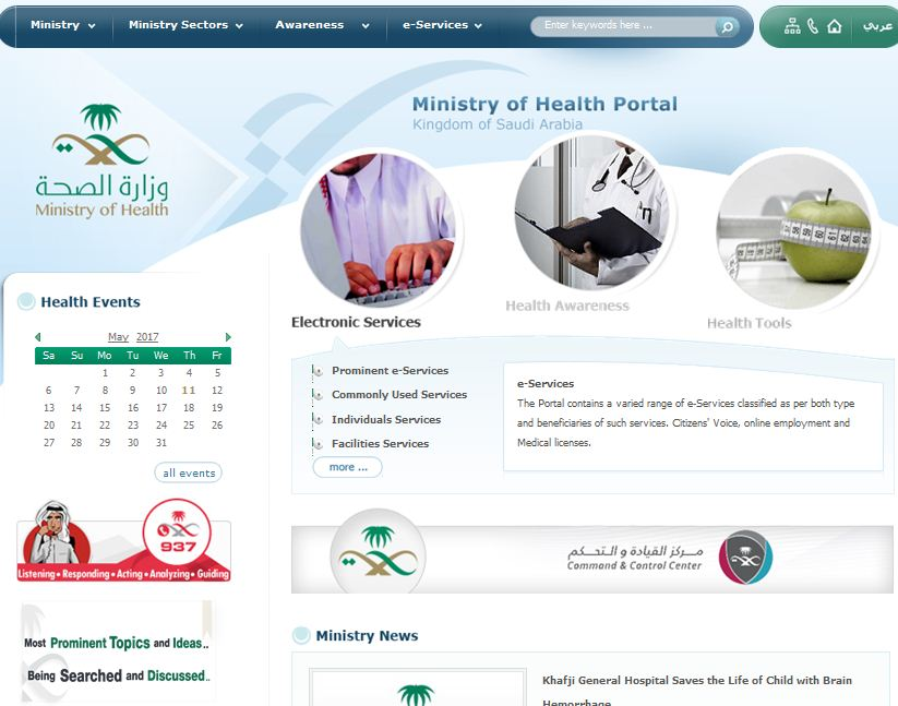 About the Saudi Ministry Of Health's Portal