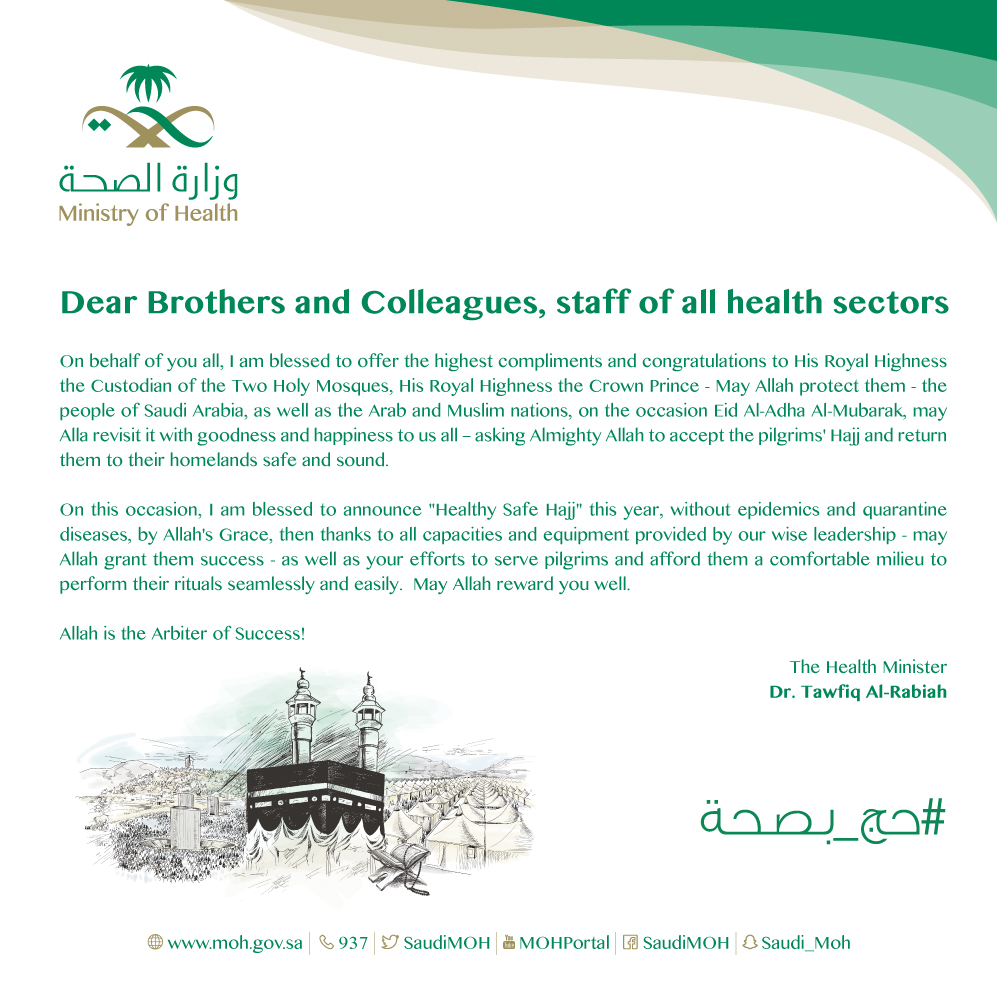 Minister's Congratulation on the Advent of Eid Al-Adha.jpg